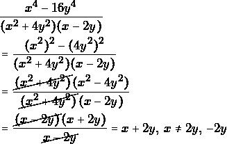 \begin{align*} &\dfrac{x^4-16y^4}{(x^2+4y^2)(x-2y)}\\ &=\dfrac{(x^2)^2-(4y^2)^2}{(x^2+4y^2)(x-2y)}\\ &=\dfrac{\cancel{(x^2+4y^2)}(x^2-4y^2)}{\cancel{(x^2+4y^2)}(x-2y)}\\ &=\dfrac{\cancel{(x-2y)}(x+2y)}{\cancel{x-2y}}=x+2y,\;x\neq 2y,\,-2y \end{align*}
