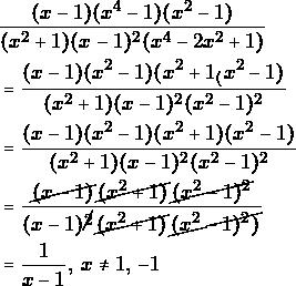 \begin{align*} &\dfrac{(x-1)(x^4-1)(x^2-1)}{(x^2+1)(x-1)^2(x^4-2x^2+1)}\\ &=\dfrac{(x-1)(x^2-1)(x^2+1_(x^2-1)}{(x^2+1)(x-1)^2(x^2-1)^2}\\ &=\dfrac{(x-1)(x^2-1)(x^2+1)(x^2-1)}{(x^2+1)(x-1)^2(x^2-1)^2}\\ &=\dfrac{\cancel{(x-1)}\cancel{(x^2+1)}\cancel{(x^2-1)^2}}{(x-1)^{\cancel 2}\cancel{(x^2+1)}\cancel{(x^2-1)^2)}}\\ &=\dfrac{1}{x-1},\;x\neq 1,\,-1 \end{align*}