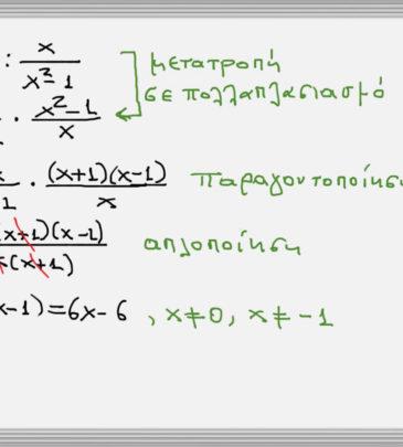 Ρητές αλγεβρικές  παραστάσεις