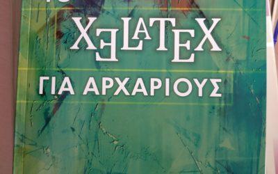 Το XeLaTeX για αρχάριους